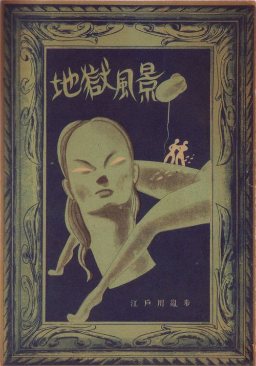 03-Japanese-book-cover--1927-2